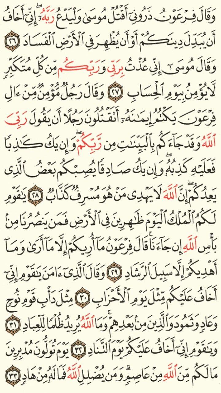 سورة غافر الجزء الرابع والعشرون الصفحة 470 Quran Verses Verses Quran