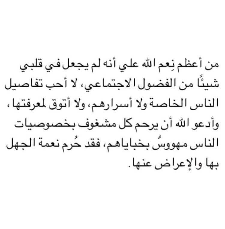 من أعظم نعم الله على أنه لم يجعل فى قلبى شيئا من الفضول الاجتماعى Life Quotes Mood Quotes Quran Quotes