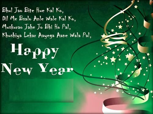 meaningful happy new year message in hindi 2015