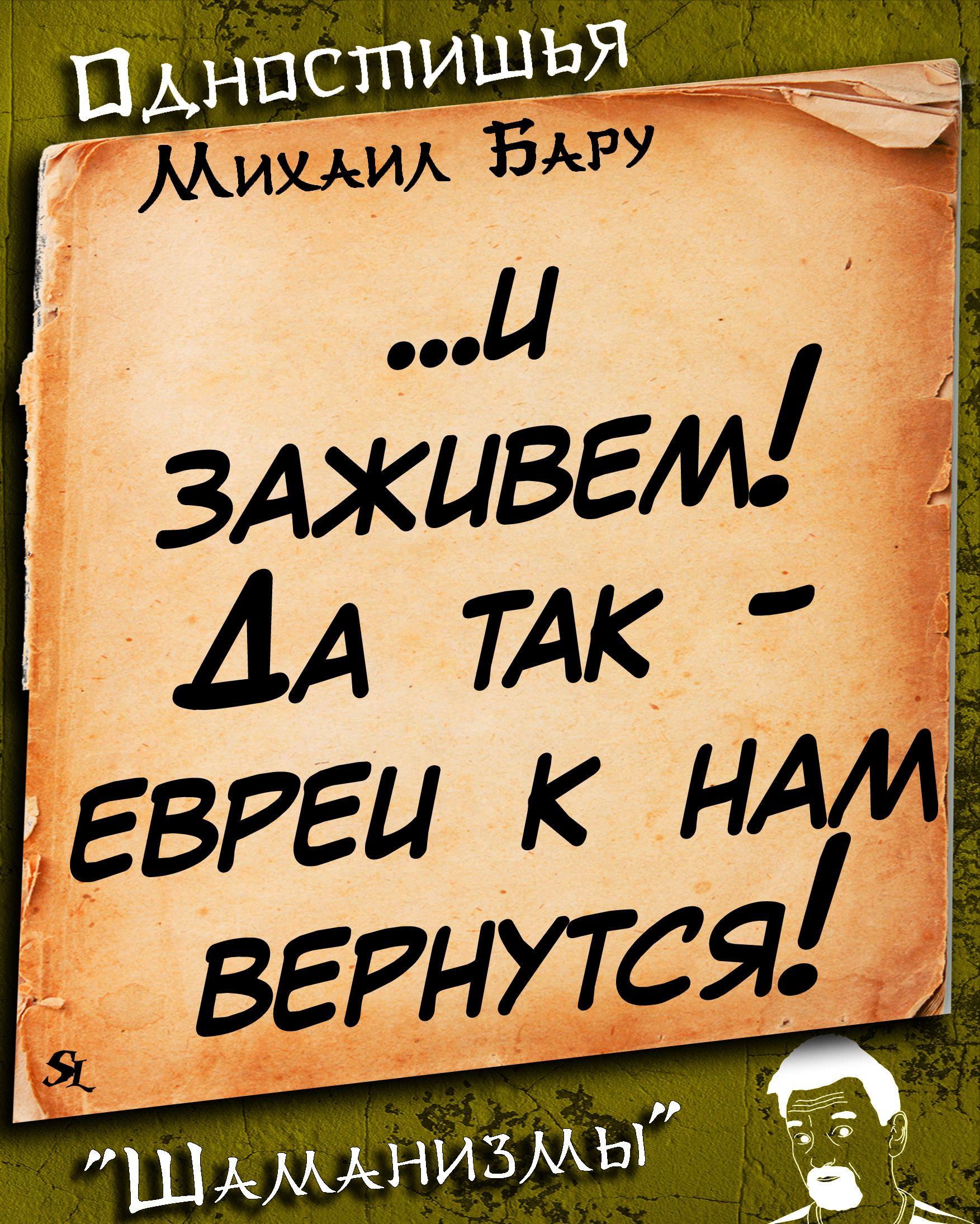 Shamanizmy Shutki Prikol Yumor Memy Odnostishya Jokes Joke Humor Memes Alone Shaman Ledentsov Novelty Sign Novelty