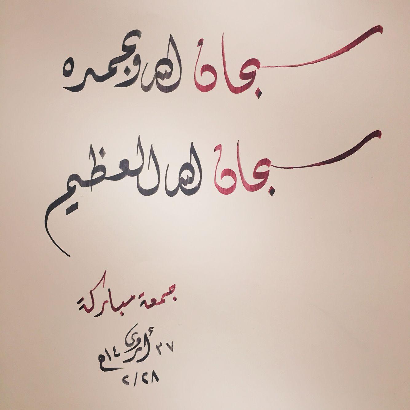 سبحان الله و بحمده سبحان الله العظيم الخط الديواني Arabic Arabic Calligraphy Calligraphy