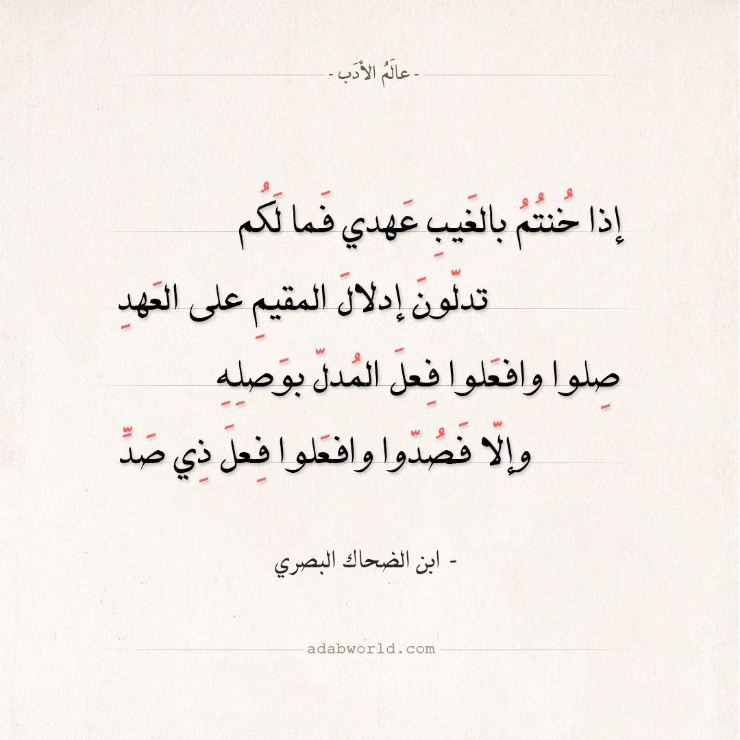 شعر ابن الضحاك البصري إذا خنتم بالغيب عهدي فما لكم عالم الأدب Quotes Math Arabic Calligraphy