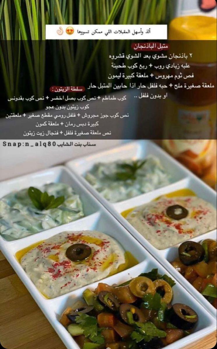 مقبلات متبل حمص In 2021 Cookout Food Food Food Receipes