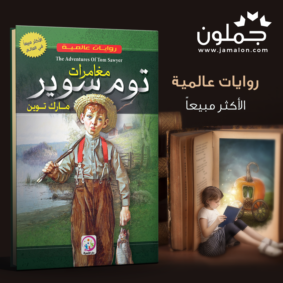 رواية مغامرات توم سوير Adventures Of Tom Sawyer Adventure Book Cover