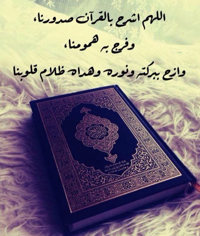 اللهم اشرح بالقرآن صدورنا وفرج به همومنا وازح ببركته ونوره وهداه ظلام قلوبنا آمين Quran Quotes Love Quran Recitation Quran