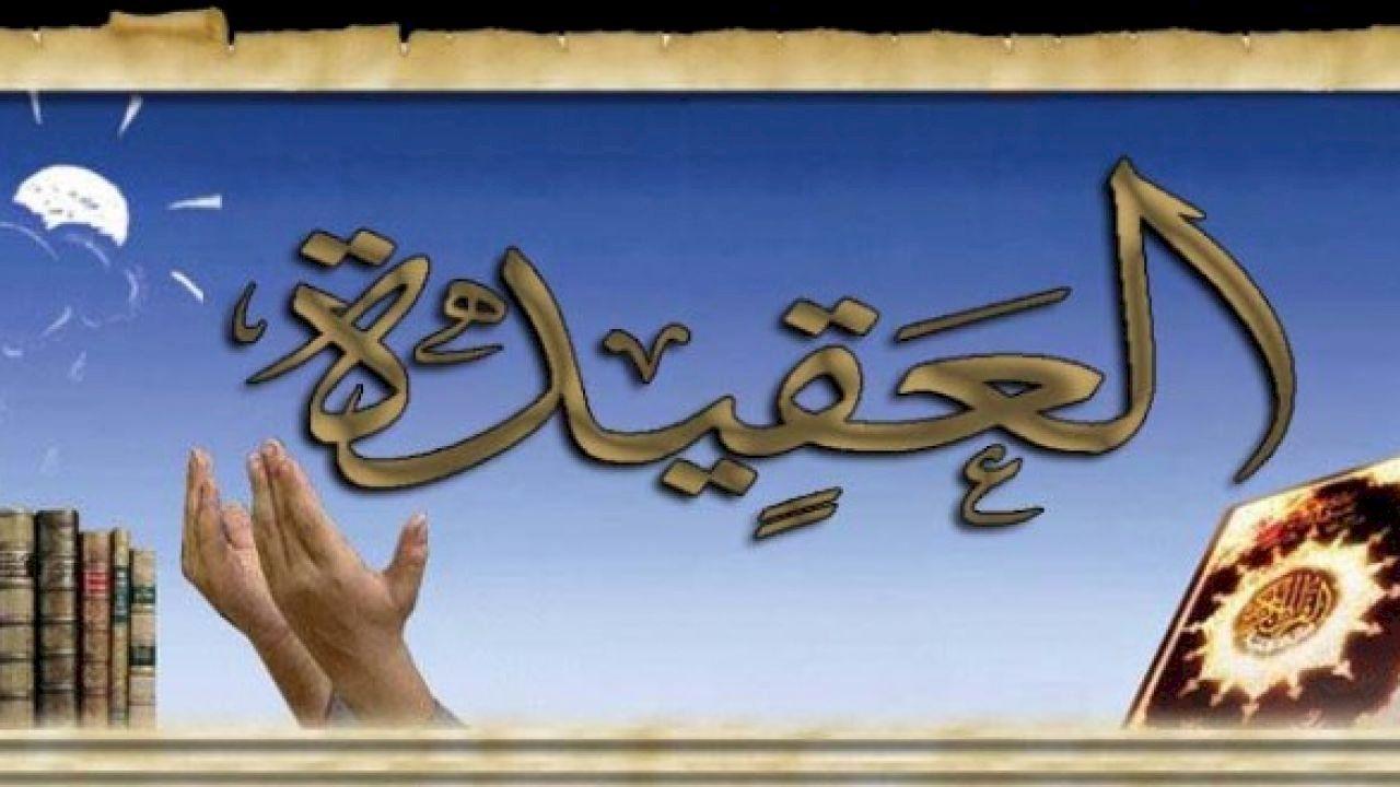أهمية العقيدة الإسلامية Beliefs Islam Calligraphy