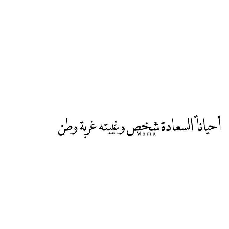 Quotesmema Simple Love Quotes Friends Quotes Funny Arabic Quotes