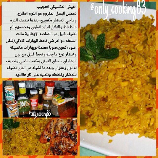 عيش مكسيكي Food Arabic Food Recipes