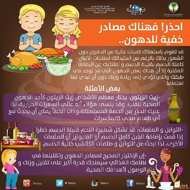 احذر فهناك مصادر خفية للدهون Health Nutrition Healthy Living