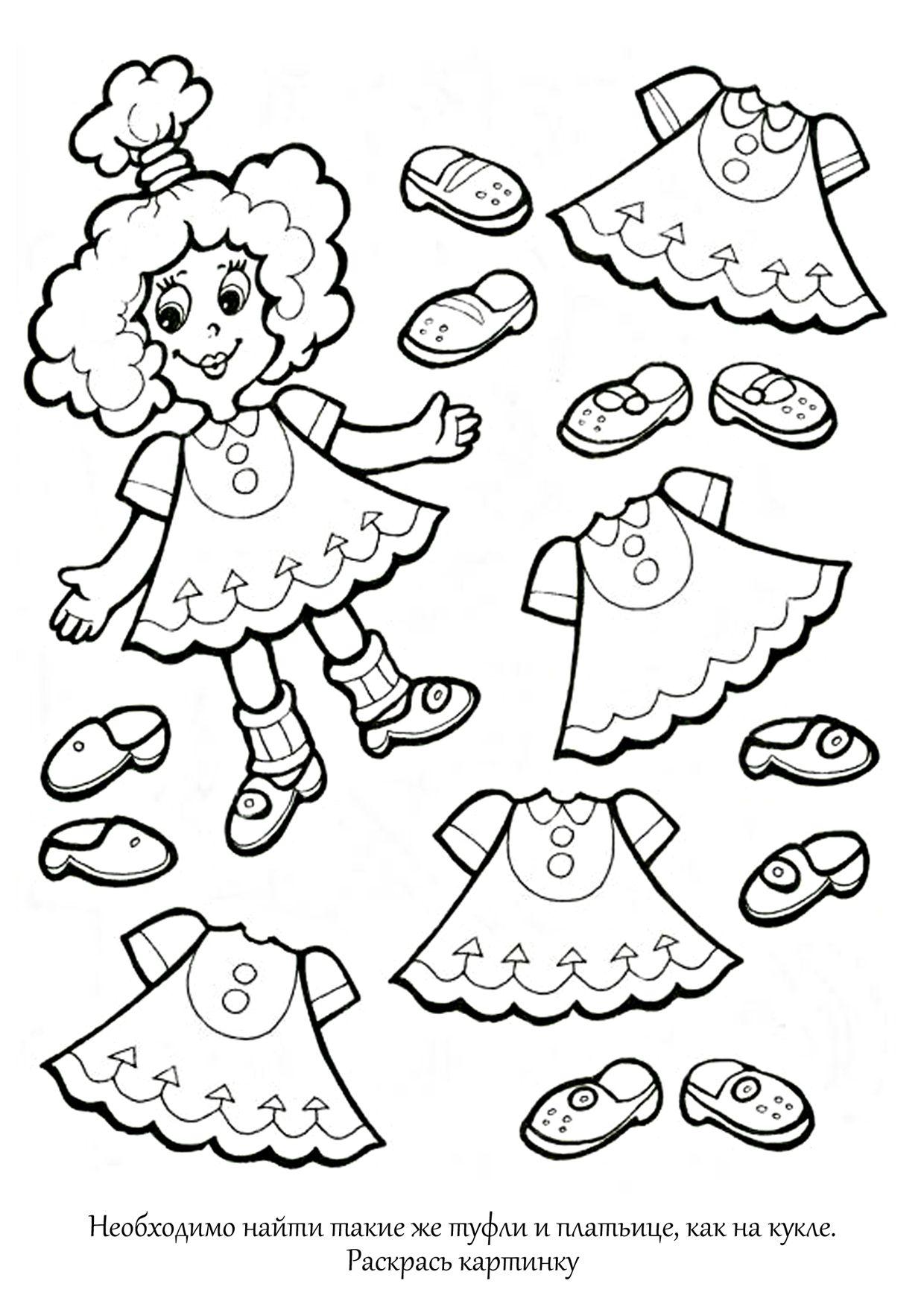 Раскраски на внимание. Одежда и Обувь | Раскраски, Дети ...