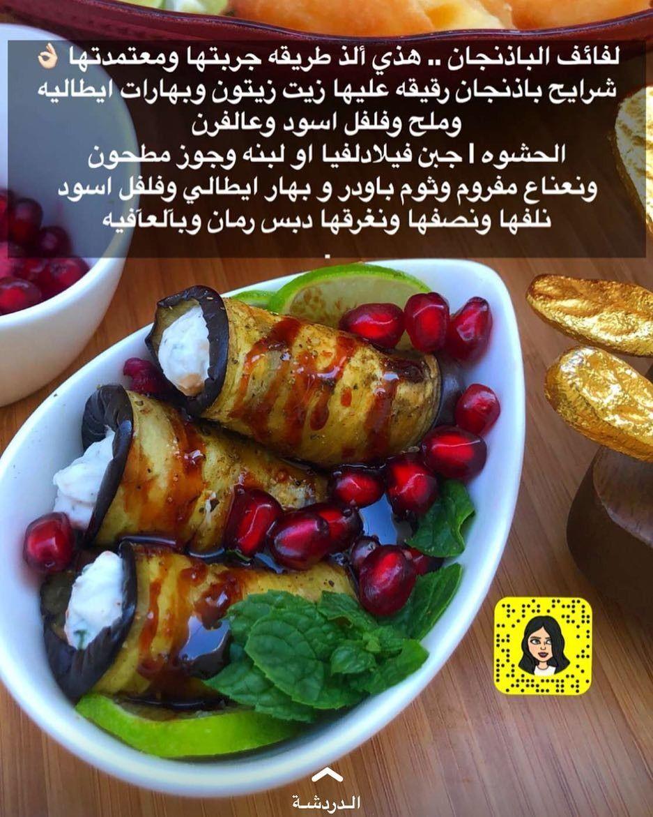 Pin By Zaaha 23 On سلطات ومقبلات Food Food And Drink Cucumber