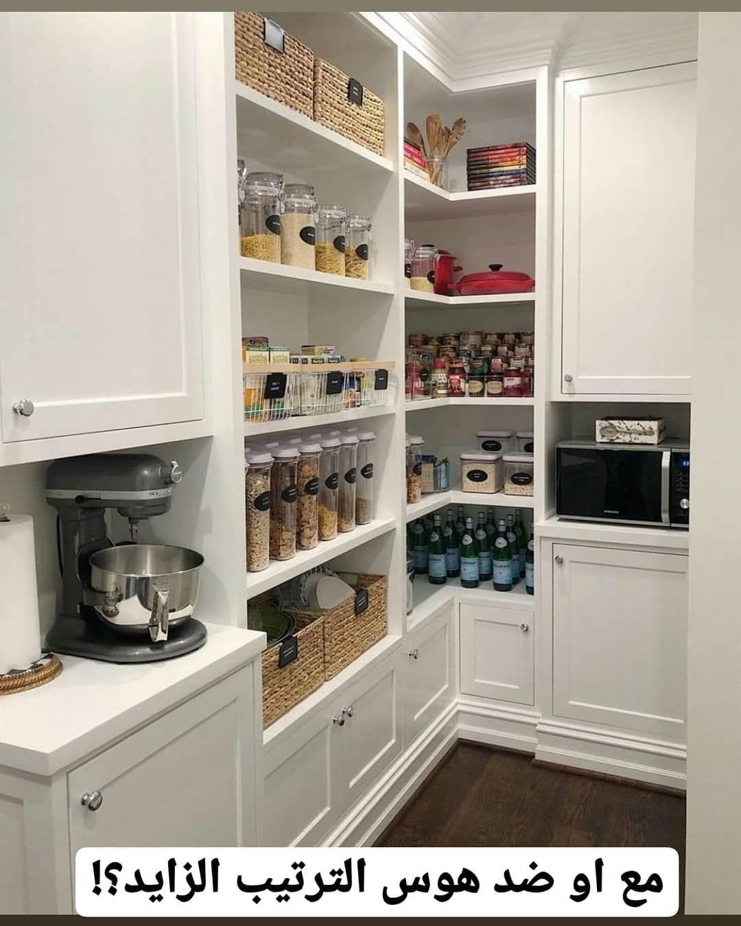 ديكور S Instagram Photo مع او ضد برعاية Qasr Alkhazayin2 غرف نوم جاهز تفصيل حسب الطلب Kitchen Pantry Design Pantry Design Kitchen Inspirations