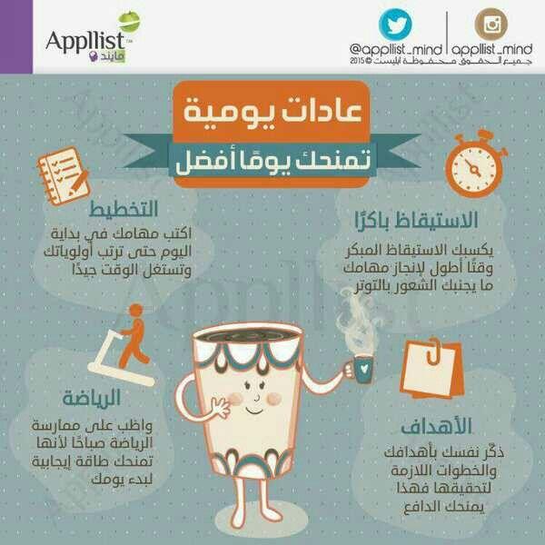 عادات يومية تمنحك يوما أفضل Learning Websites Life Skills Positive Notes