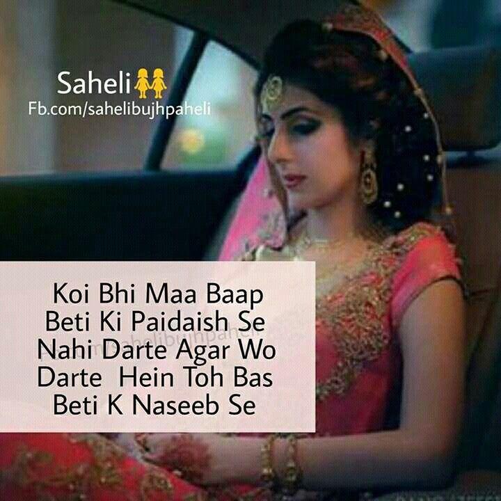 Allah Har Beti Ka Naseeb Achaa Karee Ameen Meri Diary Quotes