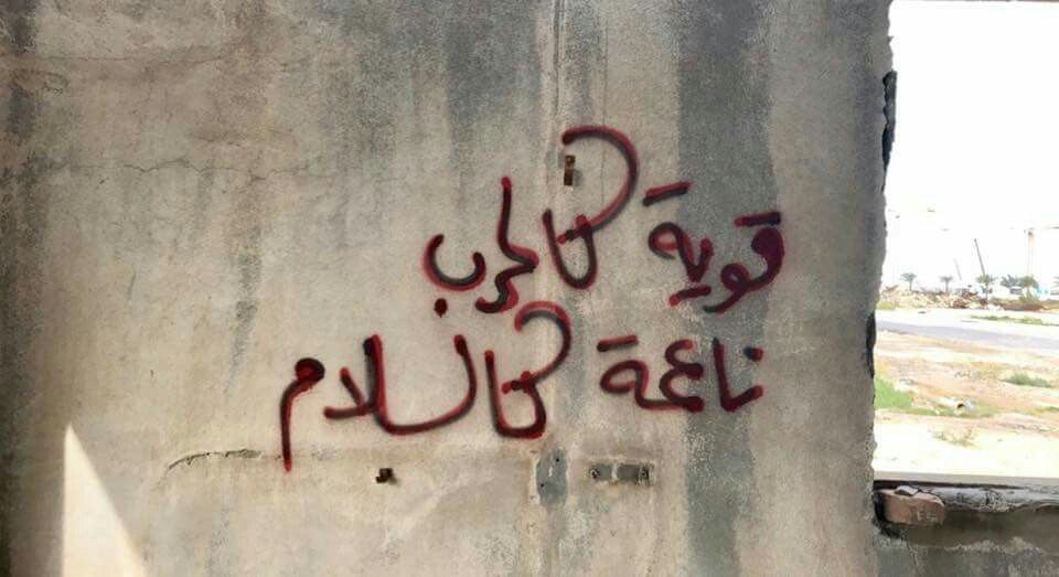 قويه كالحرب ناعمه كالسلام Arabic Quotes Luxury Quotes Laughing Quotes