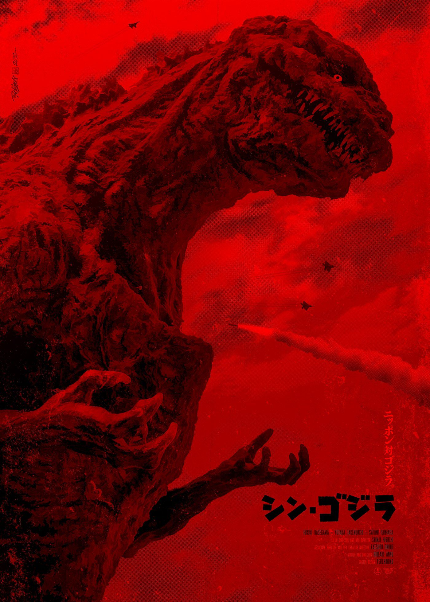 Shin Godzilla (2016) HD Wallpaper From