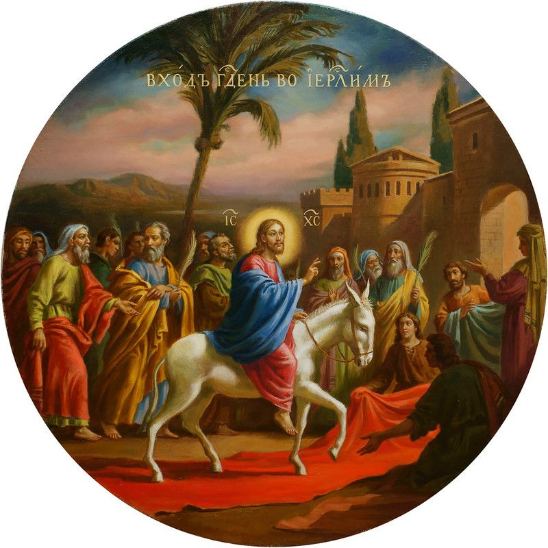 Старик, открытки вход господа в иерусалим