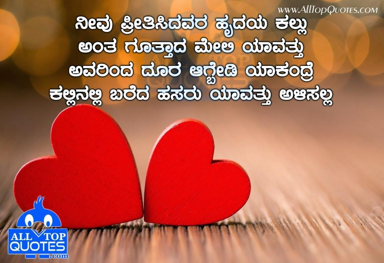 Best Love Quotes In Kannada Language In 2020 Love Picture Quotes Best Love Quotes Sweet Love Words