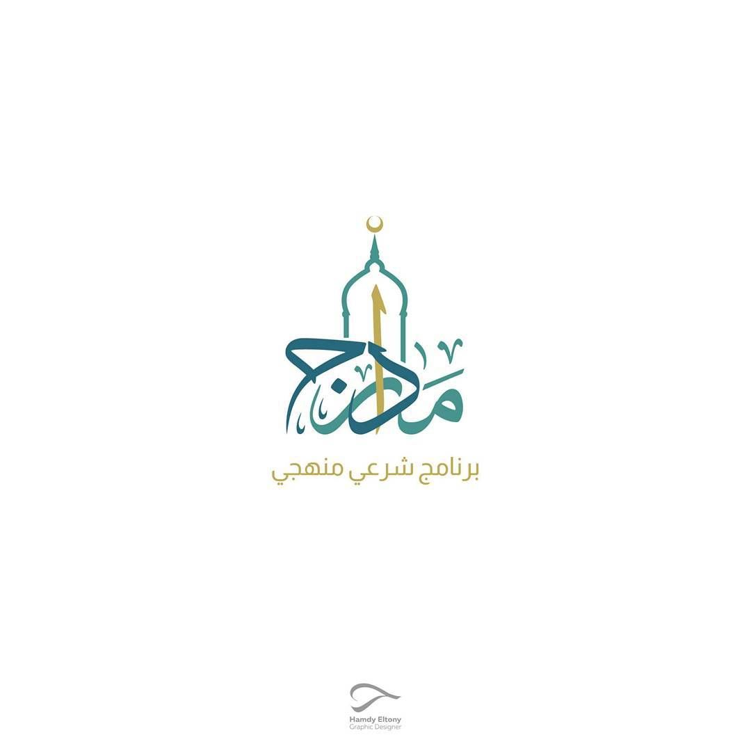 94 Best Islamic Calligraphy Arabic Logos شعارات عربية Desain Logo Desain
