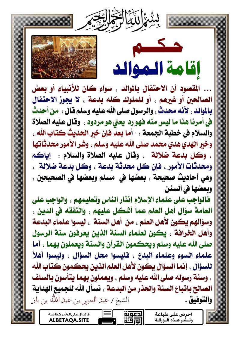 احرص على مشاركة هذه البطاقة لإخوانك فالدال على الخير كفاعله Islamic Qoutes Bullet Journal Islam