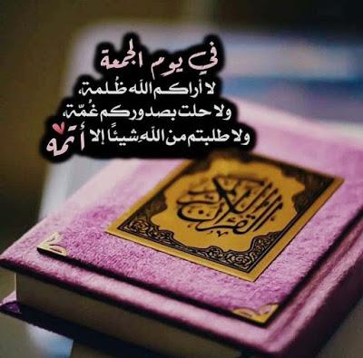 احلى صور عن يوم الجمعة جديدة 2021 Happy Friday Arabic Poetry Feelings