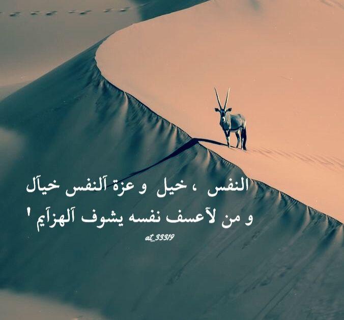 شعر نبطي قصيد ابيات قوافي عشق قافية غزل مدح كلمات خواطر بو ح Photo Quotes Arabic Quotes Good Sentences