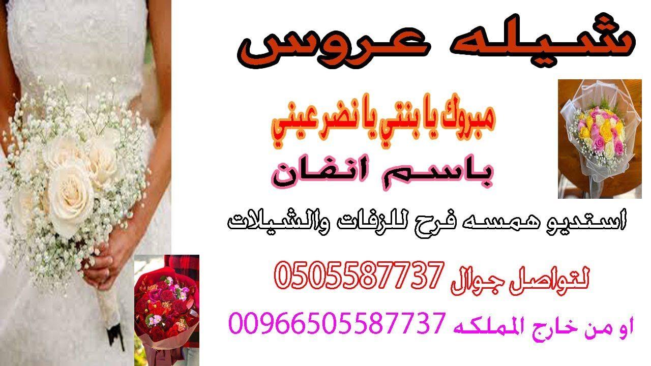 شيله عروس باسم انفان مبروك يا بنتي يا نضر عيني شيله 2021 تنفيذ لطلب 0505