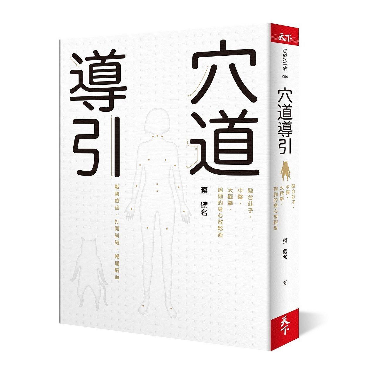 Photo of NTU Cai Anming Point Anleitung: Integration von Zhuangzi, tr…