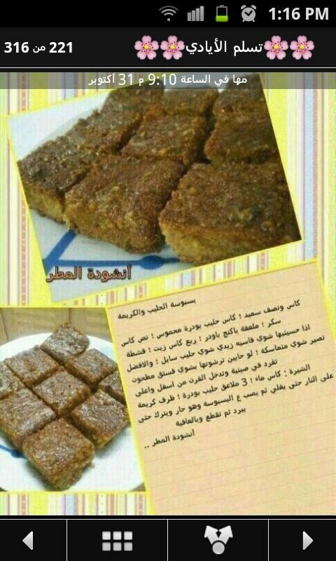 Pin By Lola Life On طبخات مجربه Food Recipes Cooking Art