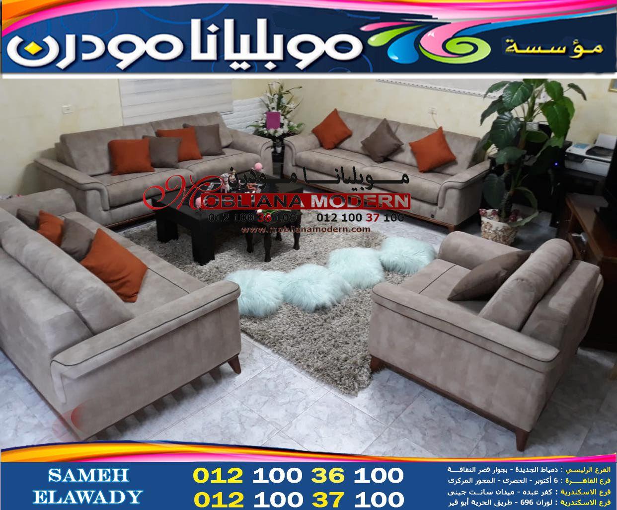 صور واسعار انتريهات 2023 2022 In 2021 Sectional Couch Living Room Room