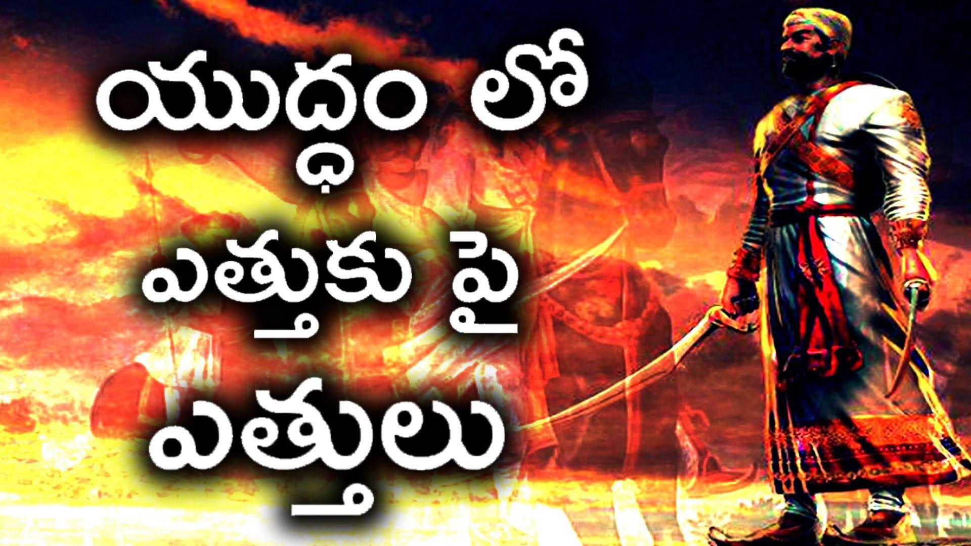 ఔరంగ జేబు తో శివాజీ యుద్ధం యుద్ధ సమయం లో..| Chhatrapati Shivaji Life His...