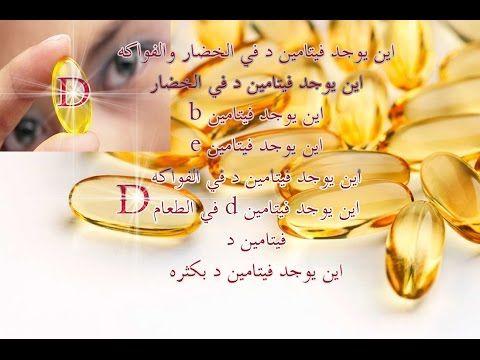 أين يوجد فيتامين د كيف تعرف أنك تعاني من نقص فيتامين د ماهي فوائد ومصادر Vitamin Dal Fayed Medical Information Medical Vitamins