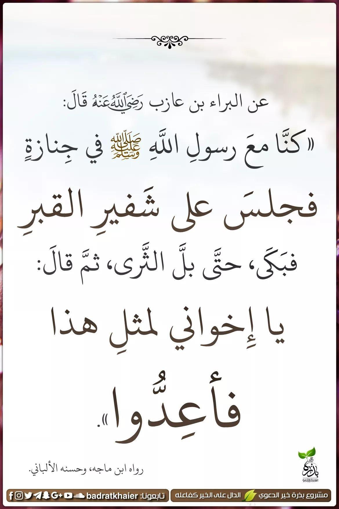 علامات الساعة الحديث الثاني انشقاق القمر في عهد الرسول صلى الله عليه وسلم Signs Of The Hour Seco Islamic Quotes Quran Quotes Islamic Inspirational Quotes