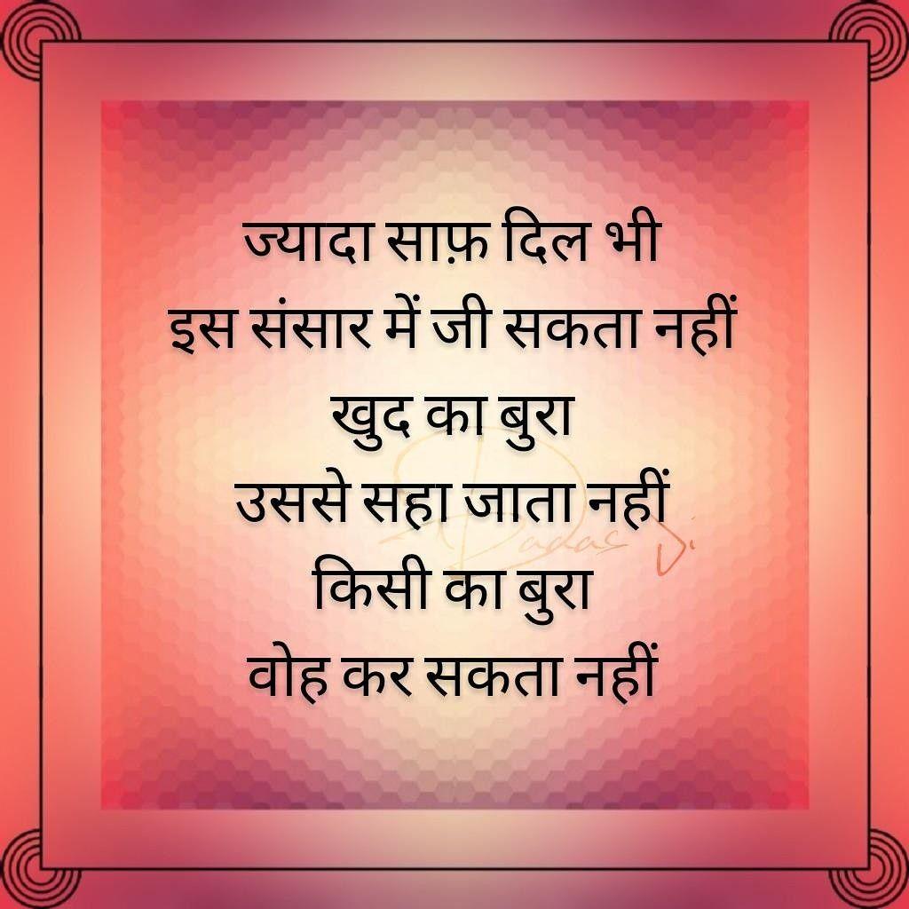 Hindi Quotes Sufi Hindi Quotes Hindi Quotes Quotes Sufi Quotes