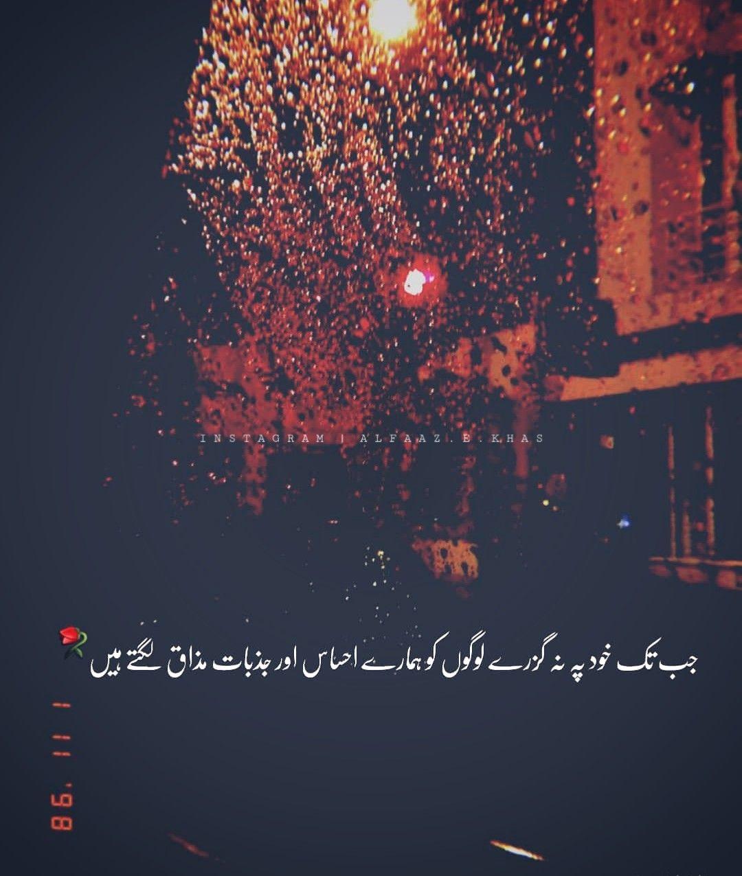 Follow Alfaaz E Khas On Instagram Poetry Feelings One Line Quotes Love Poetry Urdu