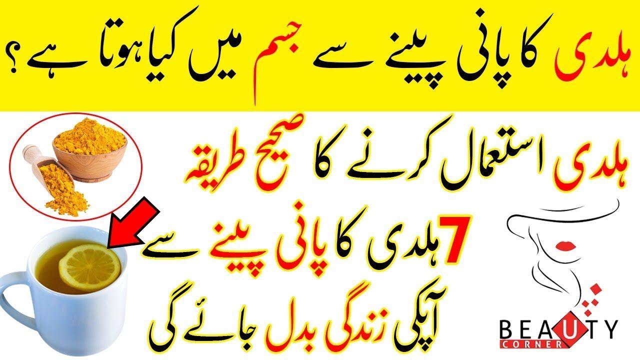 Turmeric Health Benefits Health And Beauty Tips In Urdu Drink Turmer Beauty Tips In Urdu Turmeric Health Turmeric Health Benefits