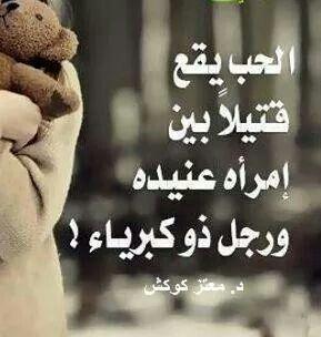 الحب يقع قتيلا ببن العند و الكبرياء Beautiful Arabic Words Arabic Quotes Quotations