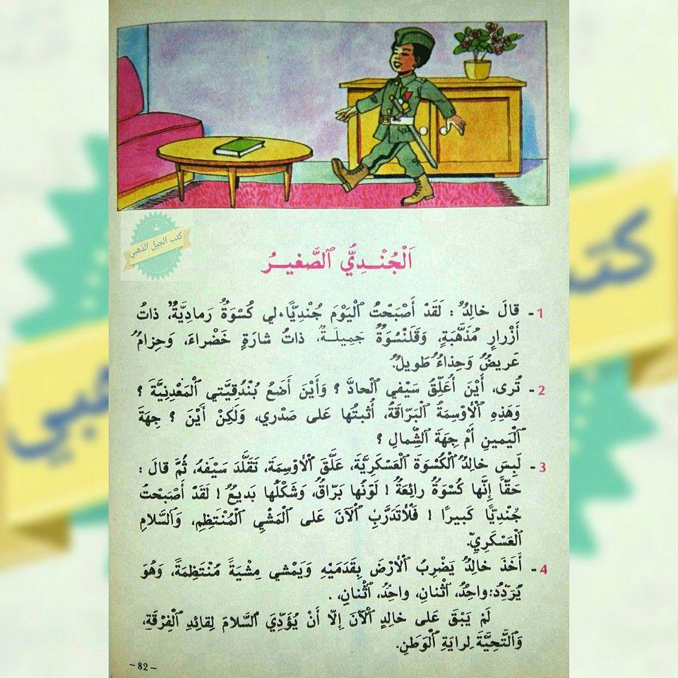 الجندي الصغير الصورة عالقة في الأذهان Kids Education Learn English Education