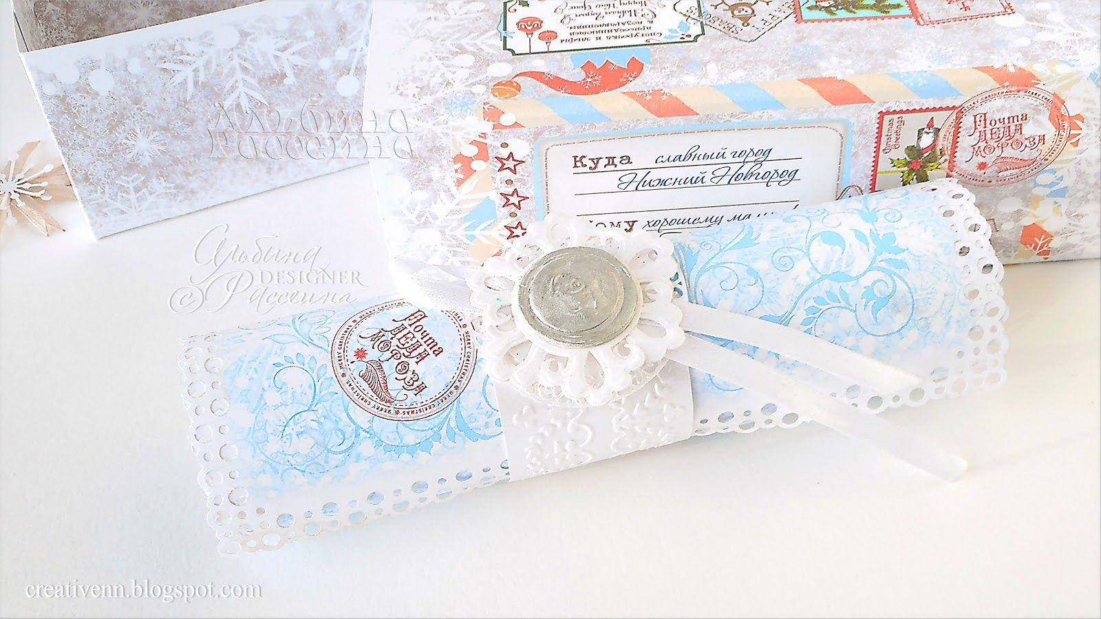 Новогодний подарок. Письмо от деда Мороза. Почта деда Мороза.: На крыльях вдохновения