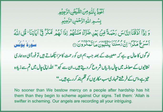QURAN PAK SORAH WITH URDU AND ENGLISH TARJUMA IslamicFacebookMuslim