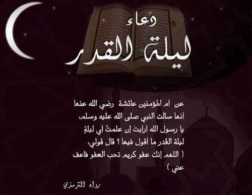 العشر الاواخر من رمضان دعاء Google Search Islamic Quotes Quran Ramadan Cards Ramadan