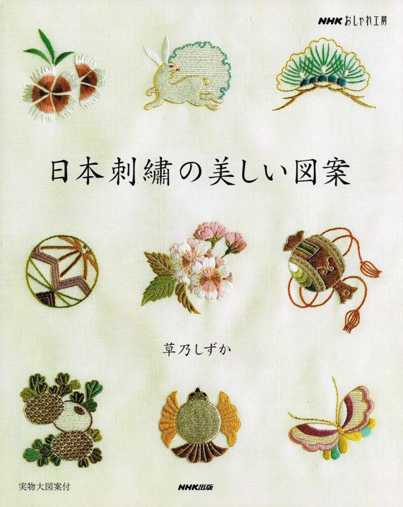 Traditional Japanese Embroidery Patterns, Shizuka Kusano, Japanese Craft Book, Hand Embroidery Designs - Animal, Natural Floral, Tree, B726