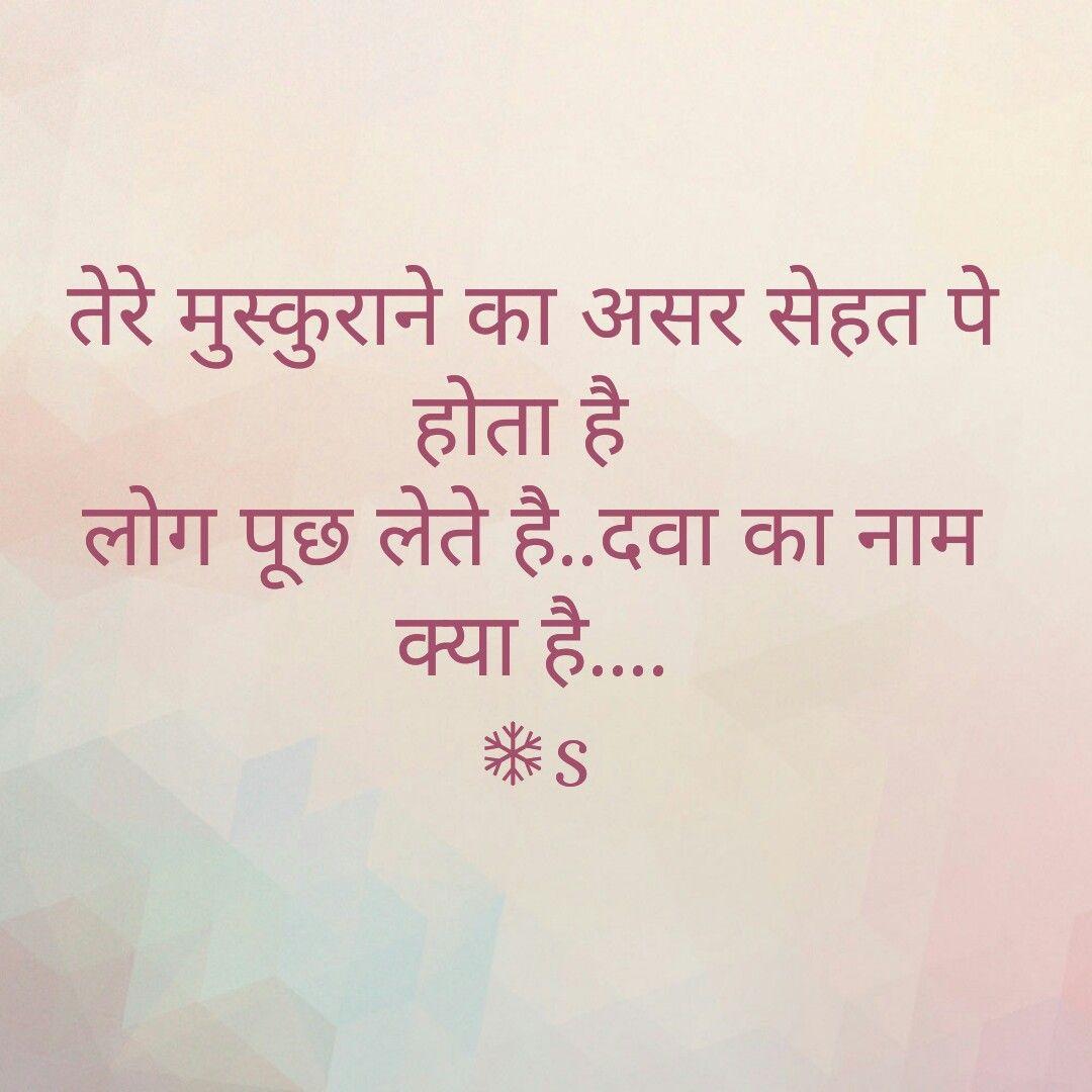 Hindi Quotes, Urdu Quotes, Sayari Hindi