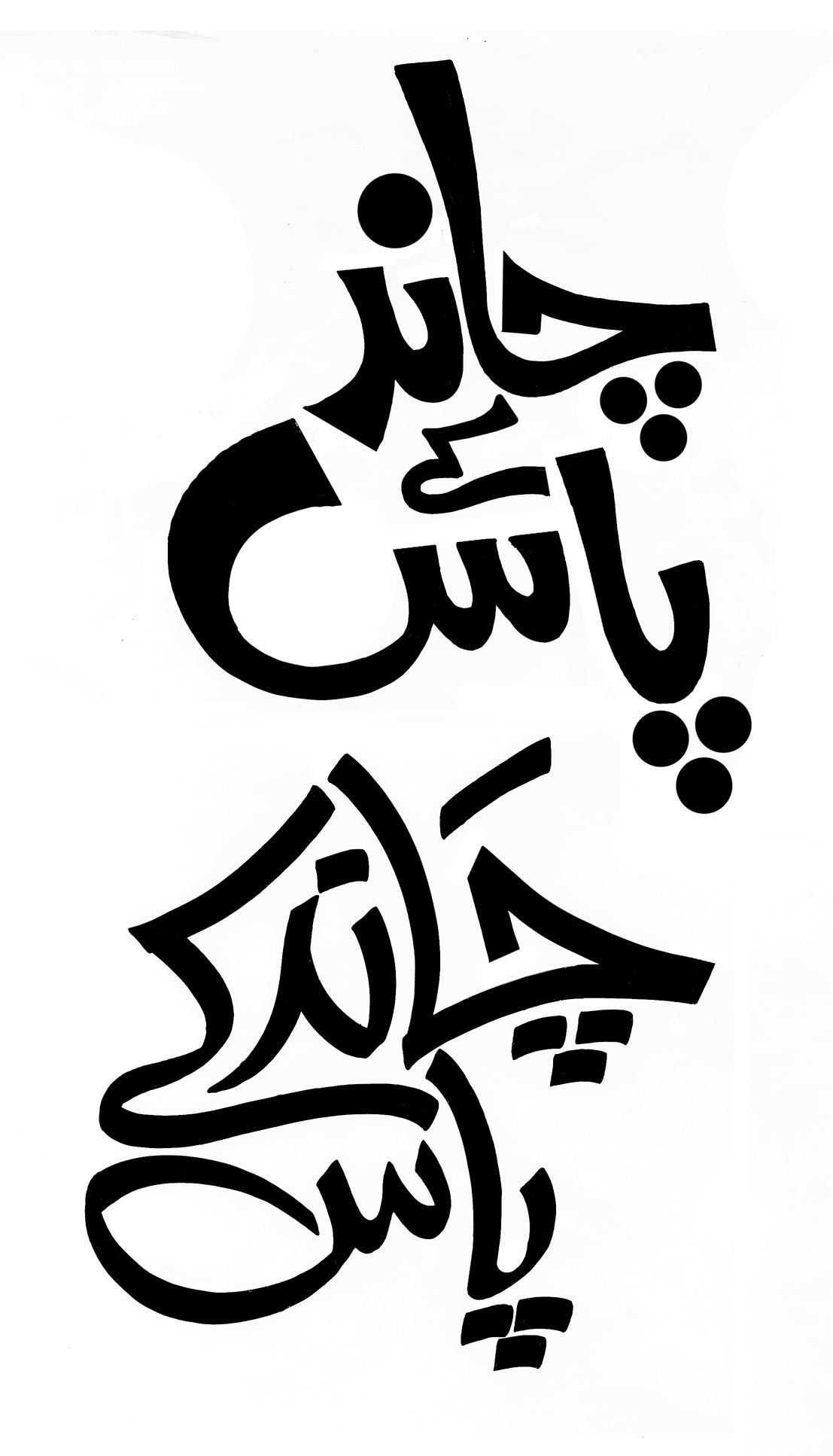 Javed Aslam 39 S Calligraphy Chand K Pass Calligraphy