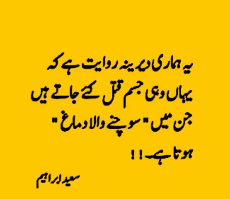 Pin by Tahirawasti Wasti on Quotes   Photo quotes, Inspirational