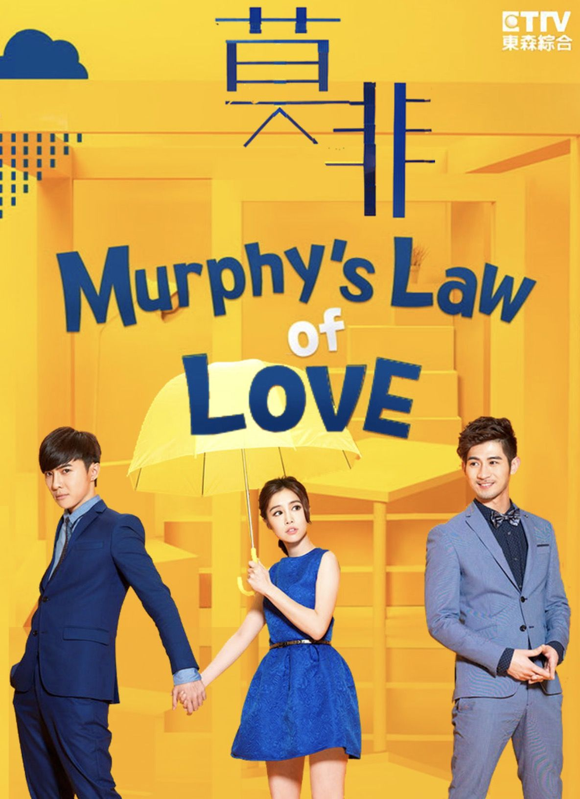 Murphy's Law of Love -Taiwanese drama  Not the best drama