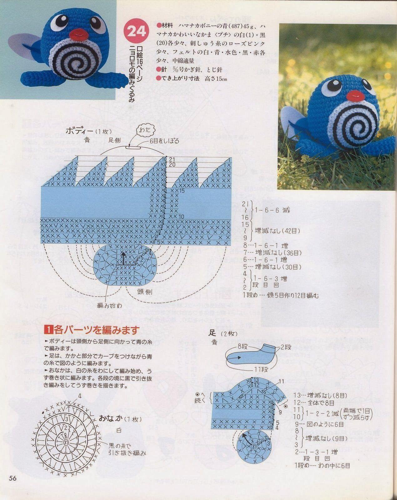 Blog de Goanna: Muñecos Pokemon en Amigurumi | Crochet for Baby 3 ...