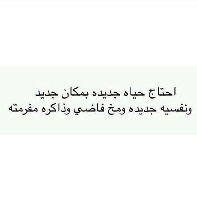من جد لئني تعبت مني Photo Quotes Words Arabic Quotes
