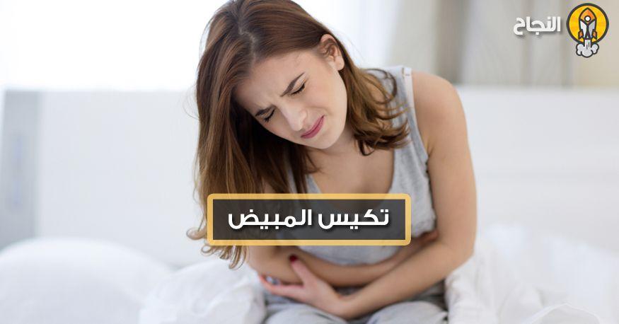 تكيس المبيض أسبابه وأعراضه وطرق علاجه Light Box Light