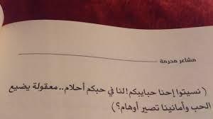 Image Result For كتاب مشاعر محرمة Arabic Calligraphy Calligraphy